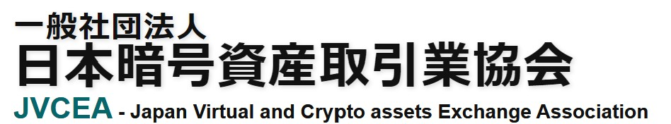 一般社団法人日本暗号資産取引業協会